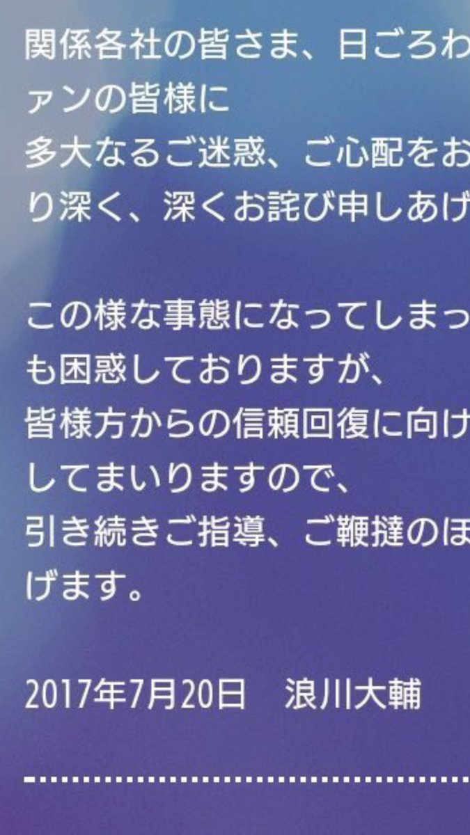 浪川 大輔 漢字