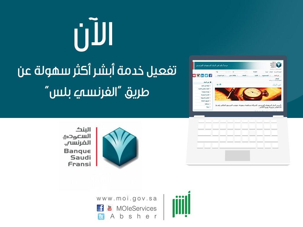 أبشر Twitter वर الآن بإمكان عملاء البنك السعودي الفرنسي Banque Fransi تفعيل حسابهم في أبشر عن طريق حسابهم في الفرنسي بلس وفر وقتك Https T Co E09aapd6w6