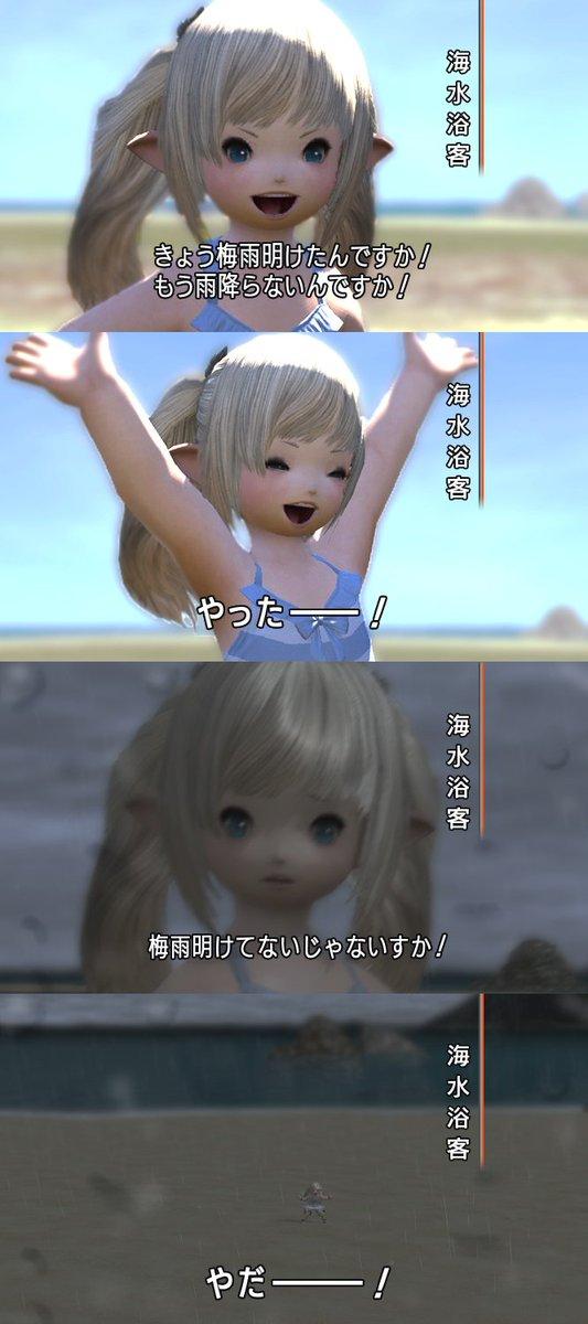 """りり井@狼鯖 di Twitter: """"梅雨明けたんですか! #FF14… """""""