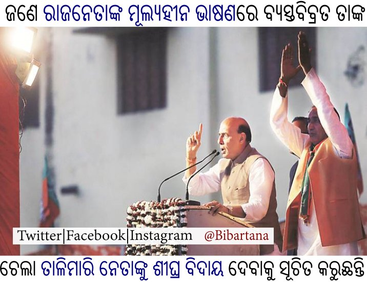 #SARCASM:A follower urging audience 2 clap in order to let the politician put an end to his boring speech. #RajnathSingh #Rajnath #BJP #INC<br>http://pic.twitter.com/jwbzDKw8ZH