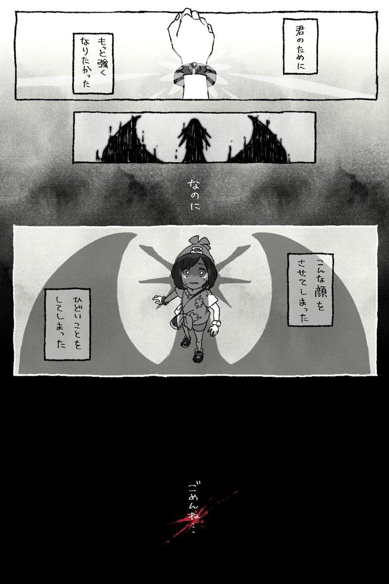 図鑑 メガシンカ