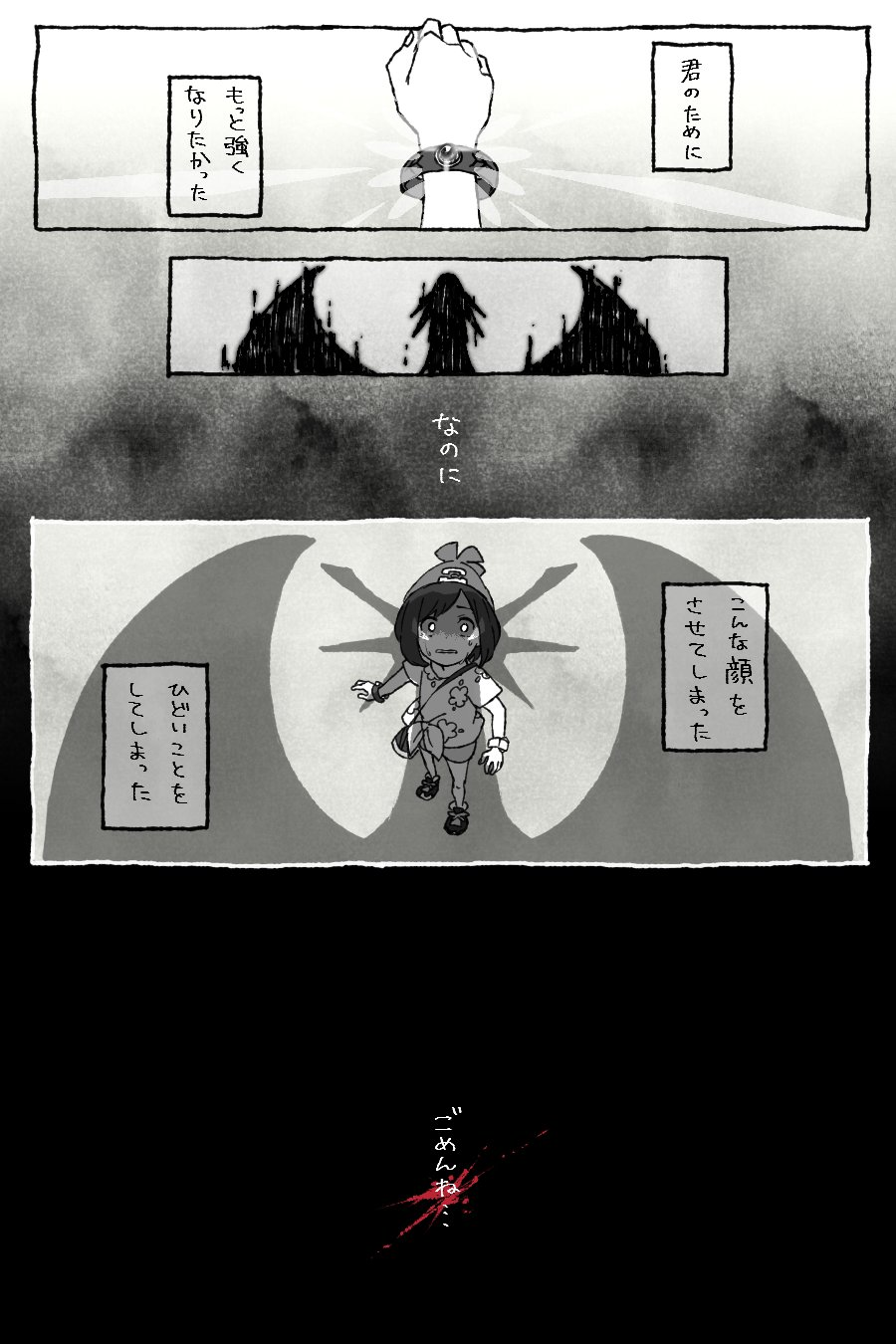 メガシンカ 図鑑