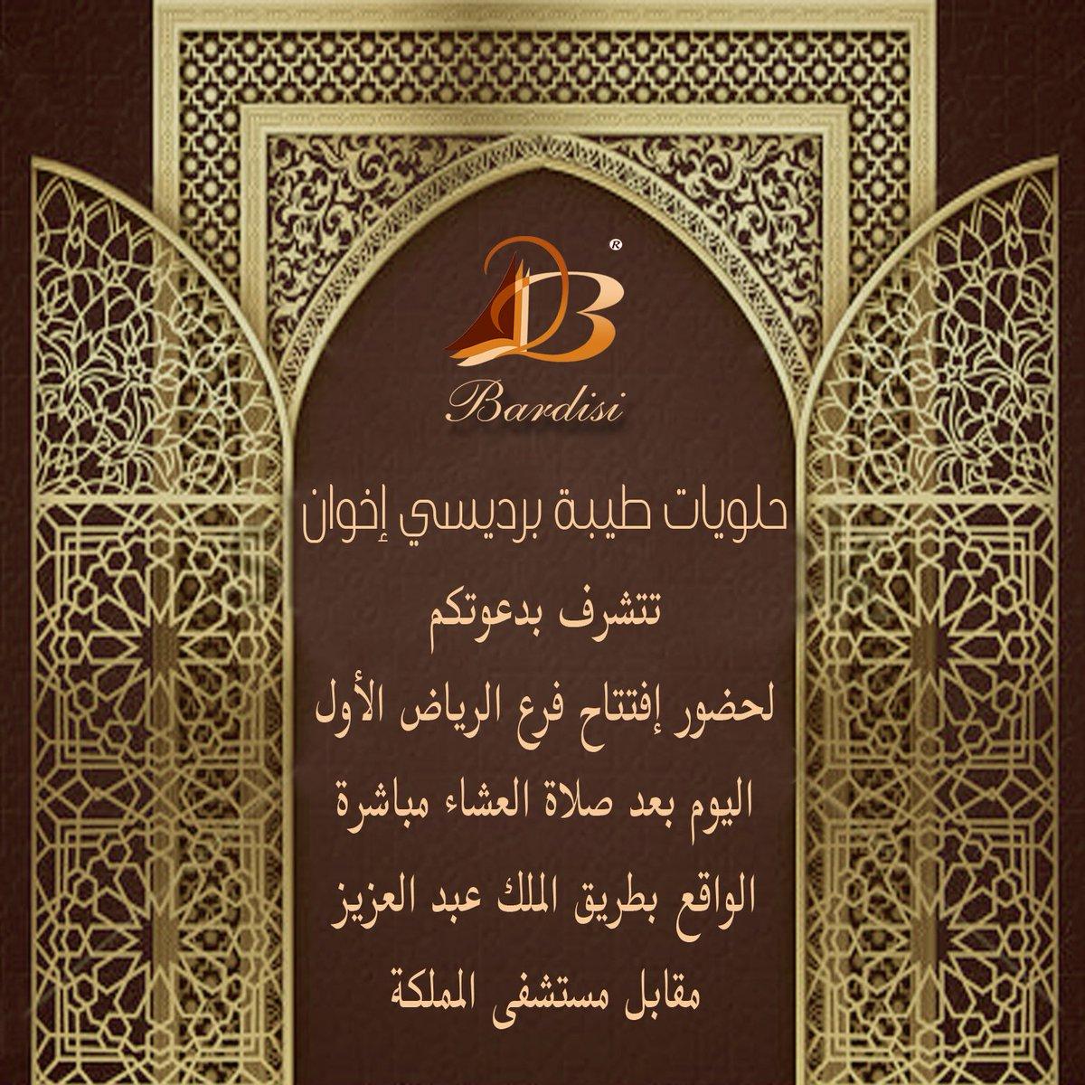 حلويات طيبة برديسي A Twitteren حلويات طيبة برديسي بيتيفور الرياض