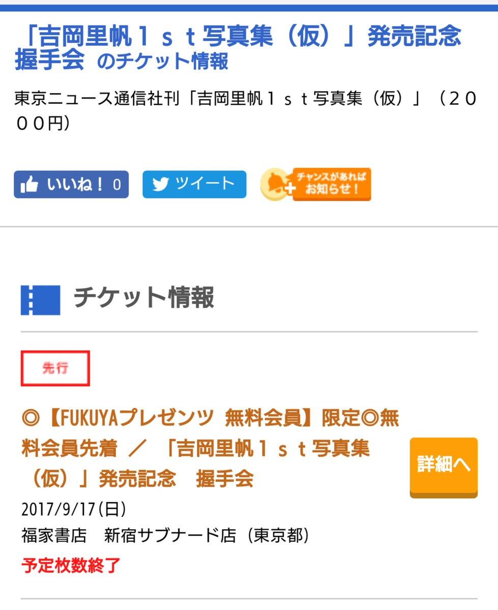 1-70 女優・吉岡里帆(24)のファースト写真集が9月15日に発売される。