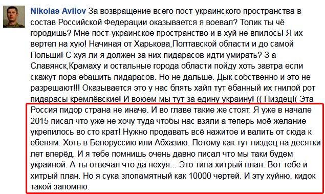 Российские наемники продолжают самовольно оставлять передовые позиции и игнорировать приказы командиров, - ГУР - Цензор.НЕТ 2220