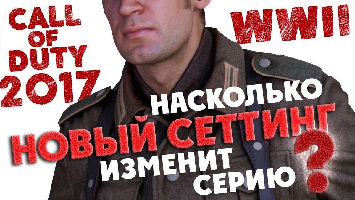 call of duty 2 мировая война торрент