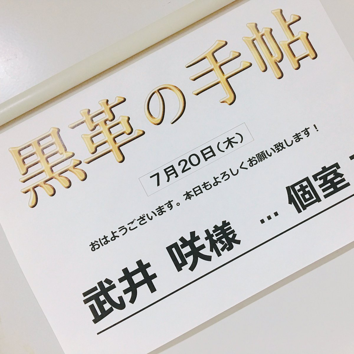 Ο χρήστης 『黒革の手帖~拐帯行~』テレビ朝日公式 στο Twitter ...