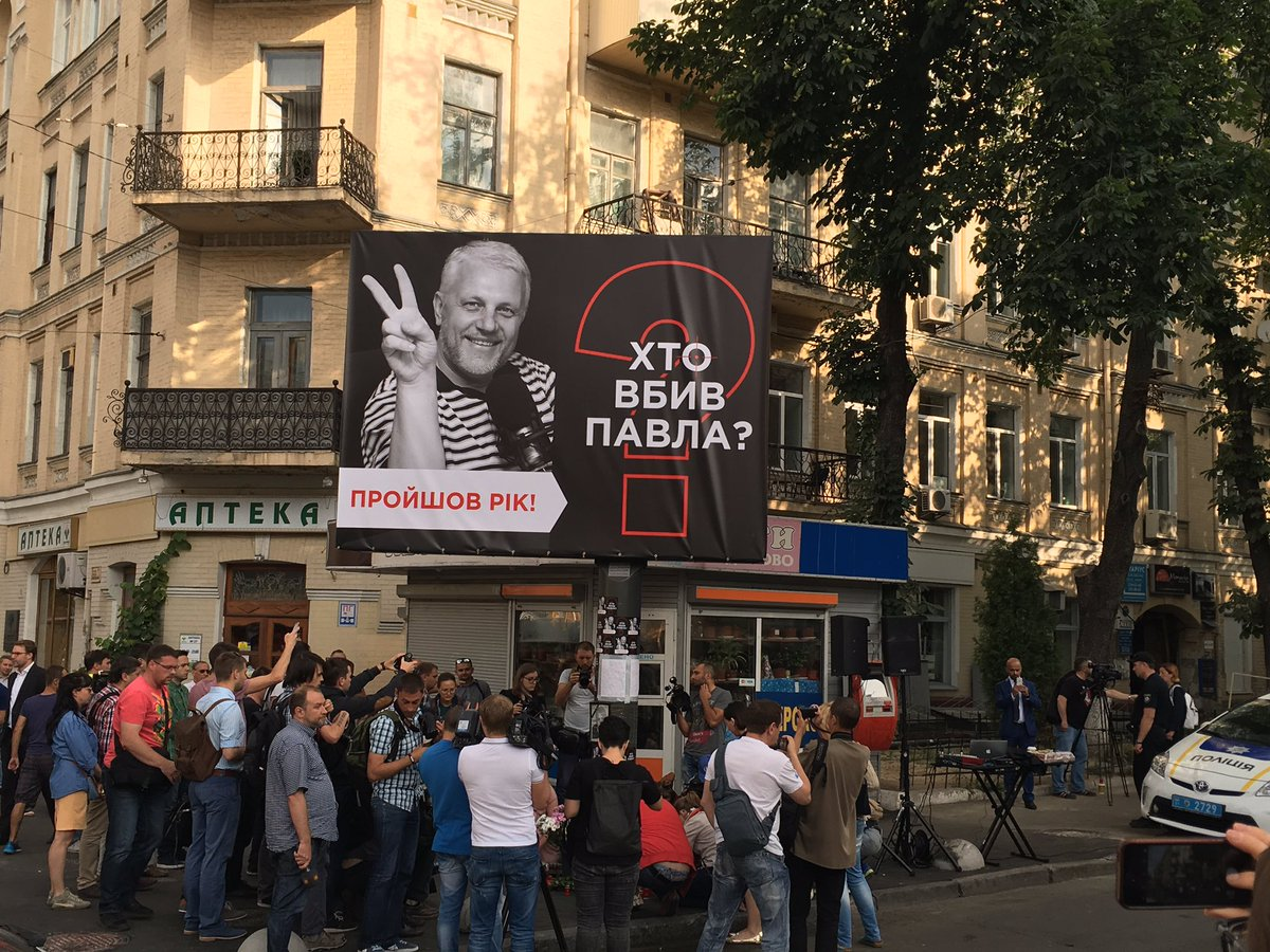 #РікБезПавла: речник МВС вийшов до учасників акції до річниці загибелі Шеремета