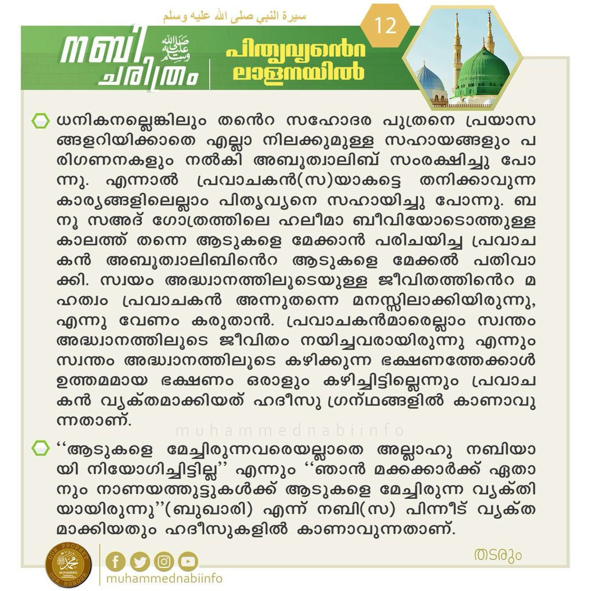 Malayalam Quran on Twitter: