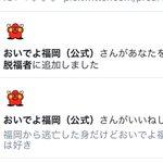 脱福者w福岡から去ると「おいでよ福岡」というアカウントから監視されるらしいw