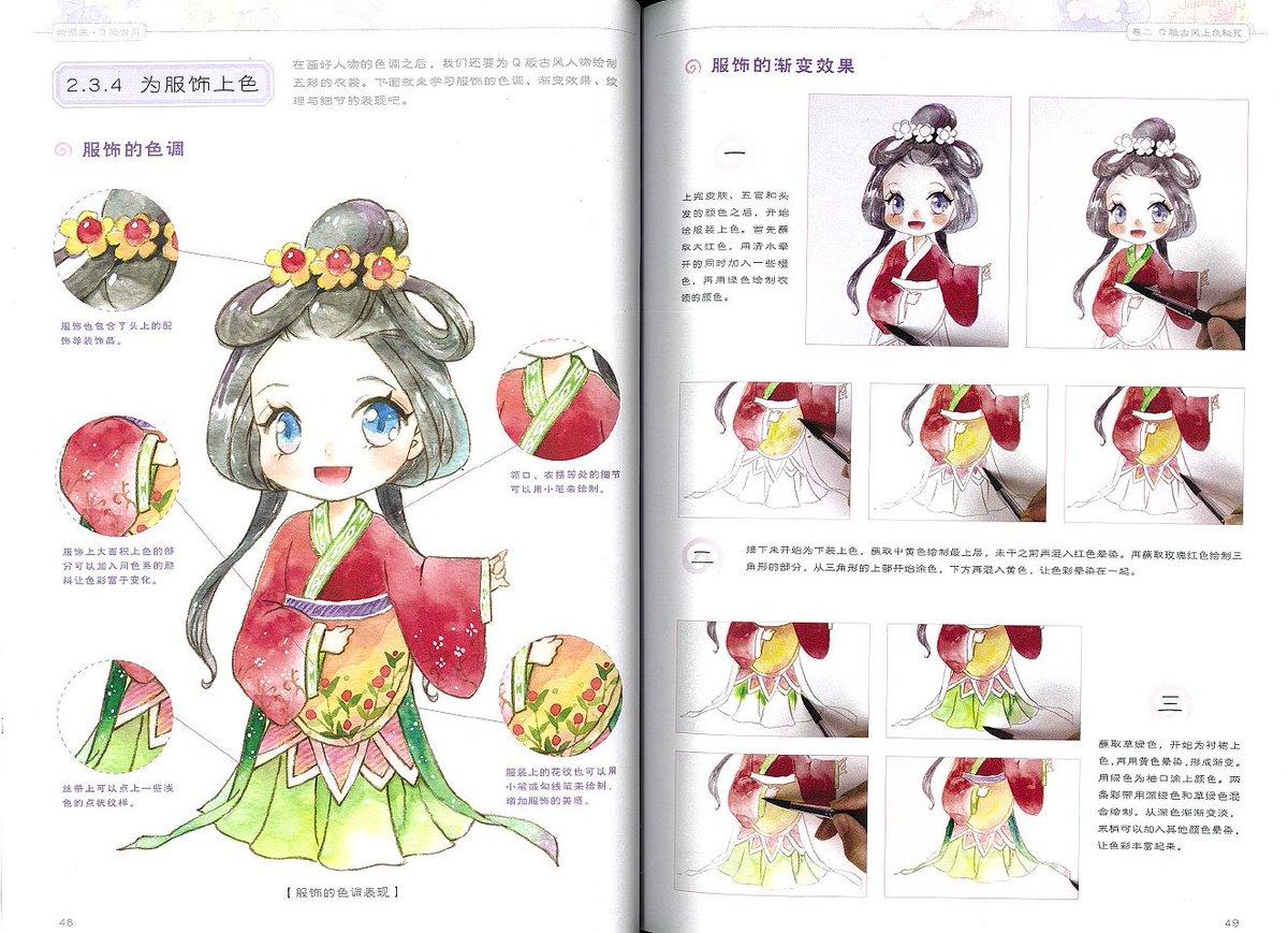 東方書店 On Twitter デフォルメ中華漫画の描き方本① 絵漫画q