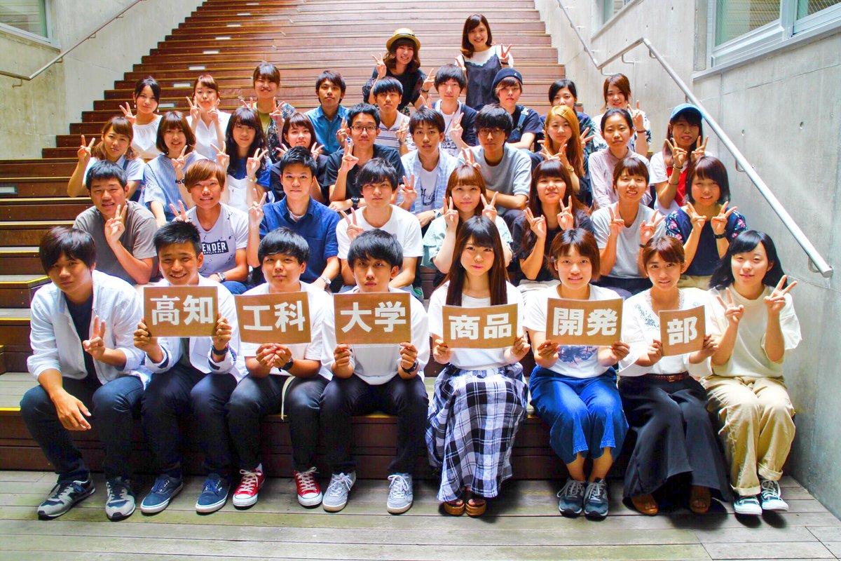 高知工科大学 商品開発部 (@sks_kut) | Twitter