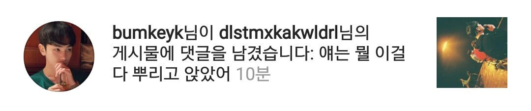 [TRANS] #Key comment on #Jinkstagram: What&#39;s this Sprinkled everything and sat down Cr. JHJH_Lena<br>http://pic.twitter.com/DLSPztGq0V