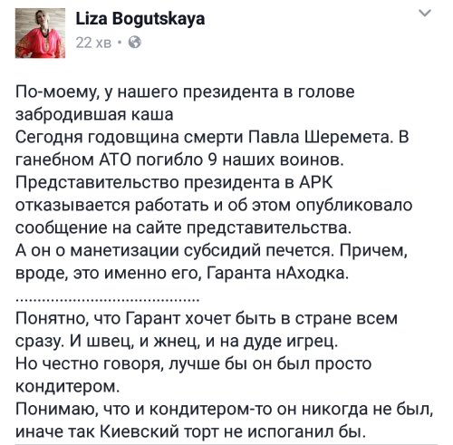 За 19-20 июля в зоне АТО погибли 8 украинских воинов, 10 ранены, 1 попал в плен, - журналист - Цензор.НЕТ 7250