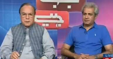 Jawab Chahye – 20th July 2017 - Mujh Per Ilzam Kia Hai - PM thumbnail