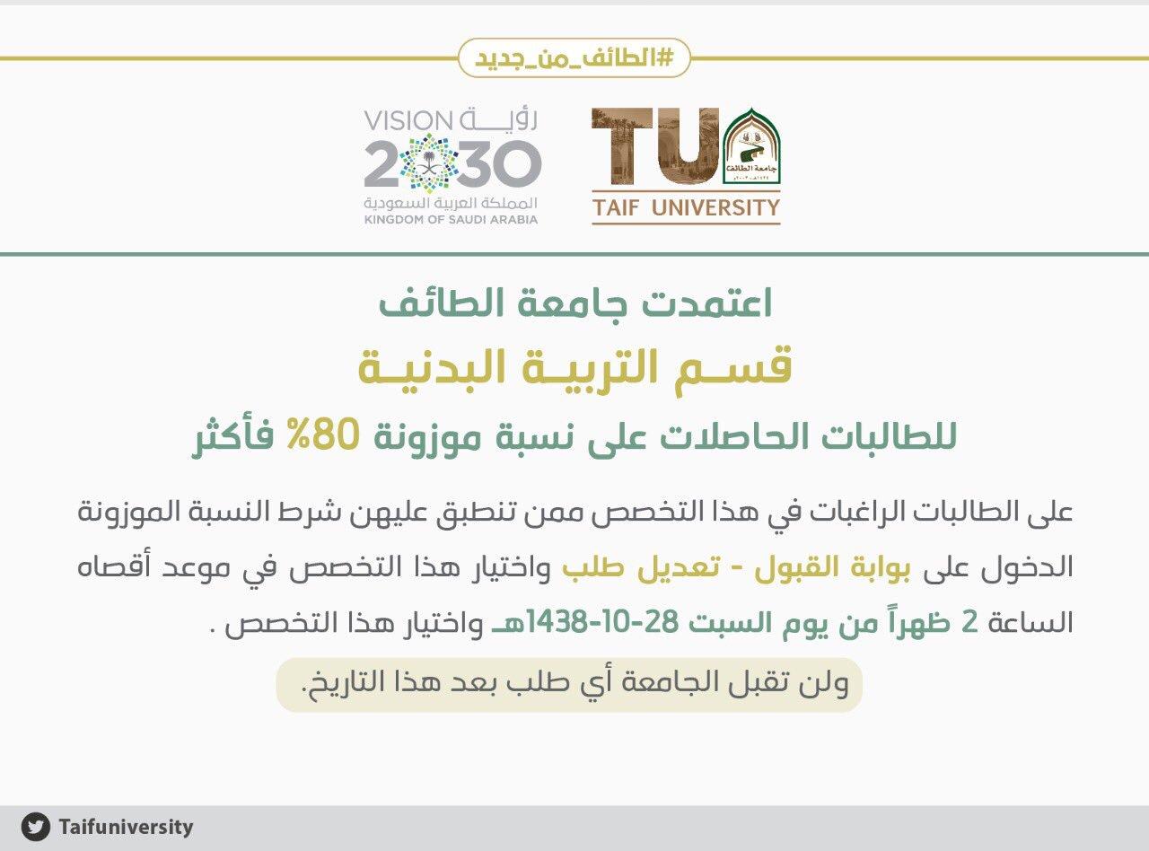 جامعة الطائف Sur Twitter جامعة الطائف تستقبل طلبات الإلتحاق بقسم التربية البدنية للحاصلات على نسبة موزونة 80 فأكثر الطائف من جديد
