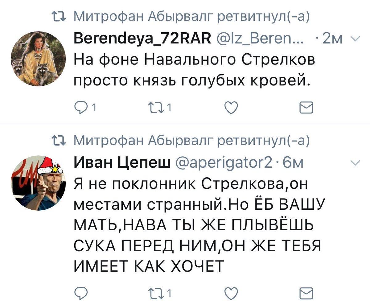 Обзор дебатов между Навальным и Стрелковым
