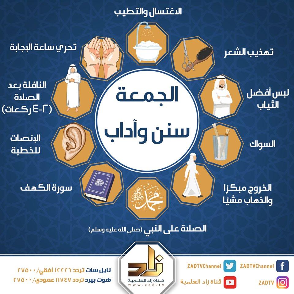 #الجمعة سنن وآداب https://t.co/ByDvOXpvXu