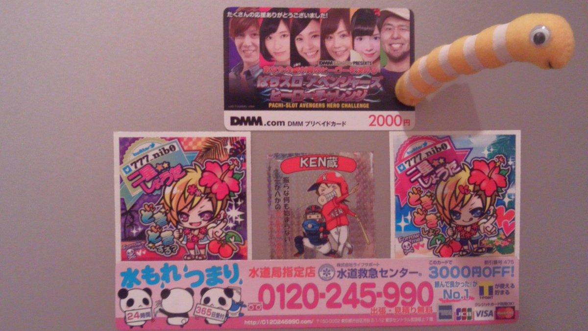 Dmm プリペイド カード キャンペーン