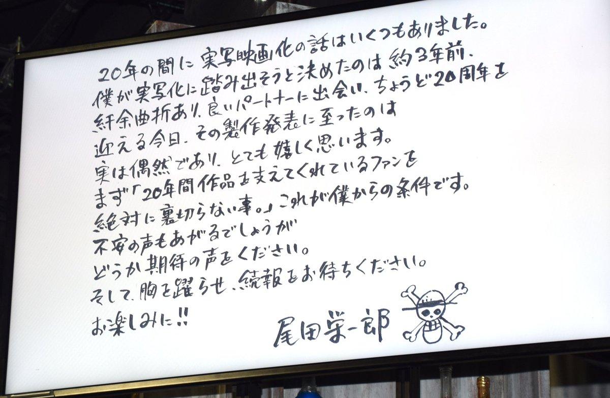 『ONE PIECE』実写ドラマ化発表【尾田栄一郎氏コメント全文】 https://t.co/9UQZZMsrQY   #ワンピース #尾田栄一郎 #ONEPIECE @OPcom_info @Eiichiro_Staff #OP20th #芸能