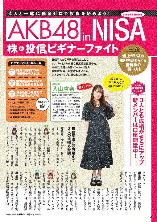今日発売のザイ9月号から連載「AKB48inNISA」に新メンバーとして入山杏奈さんが参戦!他3メンバーの成績を追い抜く気満々です。乞うご期待! #AKB48 #入山杏奈  #武藤十夢 #中西智代梨  #小嶋菜月 https://t.co/44ZQSSHOTq