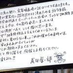 ONE PIECEの実写ドラマ化が発表されましたが、ここで銀魂の作者のコメントと尾田先生のコメントを見比べてみましょう。