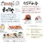 北海道ならこの店がオススメ!おいしい食べ物の店をまとめたものがこれ!