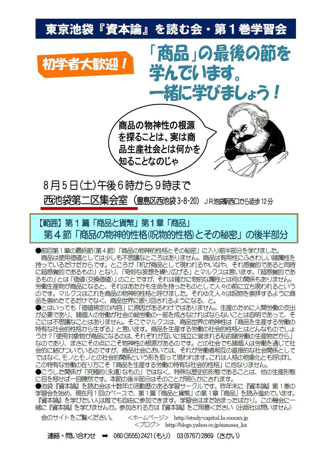 池袋『資本論』を読む会 on Twit...