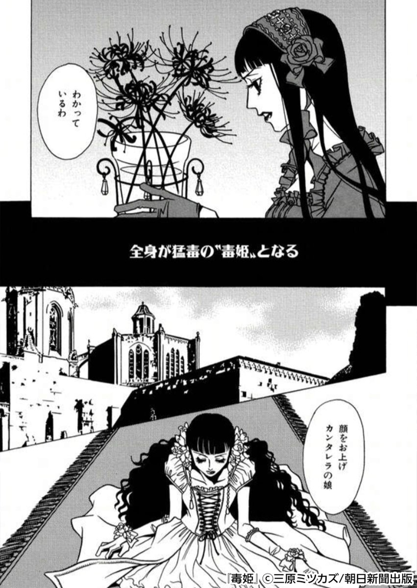 tweet : 毒姫・死化粧師 作者 三...