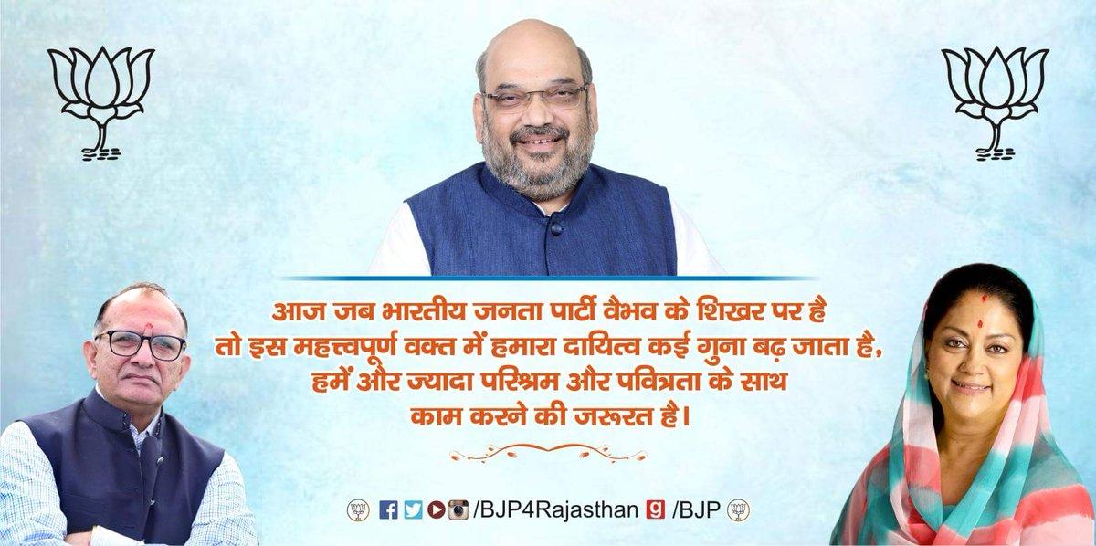 BJP Rajasthan on Twitter: