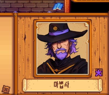 Iniro Ņ On Twitter Plz Download This Stardew Valley Mod It Made The Wizard Look Hot As Hell (multiplayer isn't supported on mobile). plz download this stardew valley mod