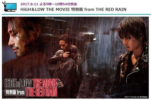 明日放送!  「HiGH&LOW THE RED RAIN」が金ローに登場! 新撮映像を加えた特別版で https://t.co/k...