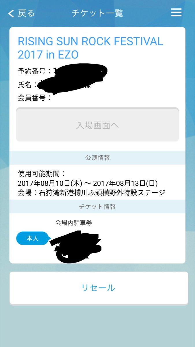 ローチケ認証 hashtag on Twitte...