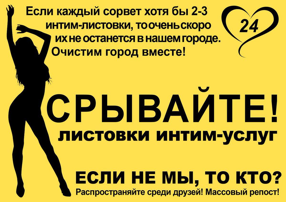 реклама интим услуг - 4