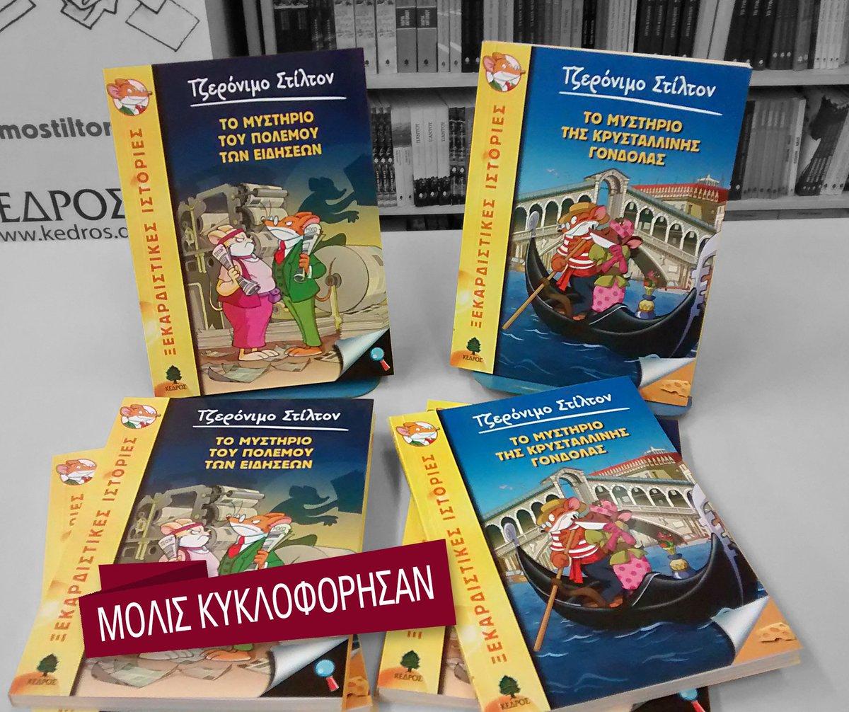 Νέες κυκλοφορίες - Βιβλία για παιδιά. http   www.kedros.gr  pic.twitter.com vZtCnE4Iql ef0d41e98eb