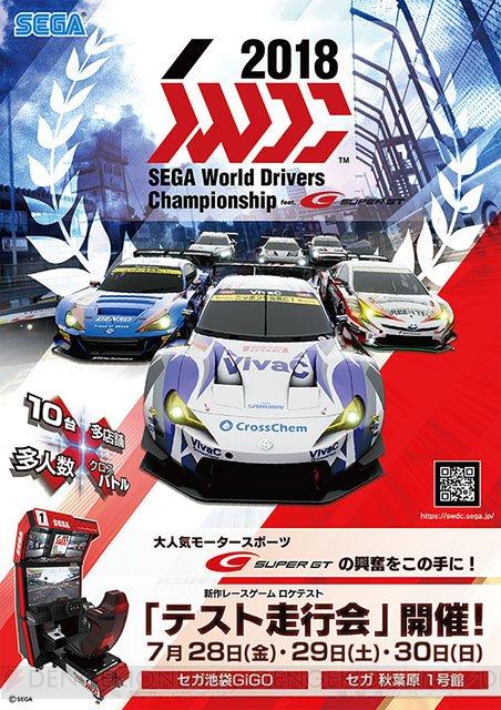 セガの完全新作アーケードレースゲームはSUPER GT! ロケテストは7月28日より3日間開催   #SWDC