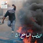 RT @adham922: نحن قوم نعشق الموت عشق الصهاينة للحي...