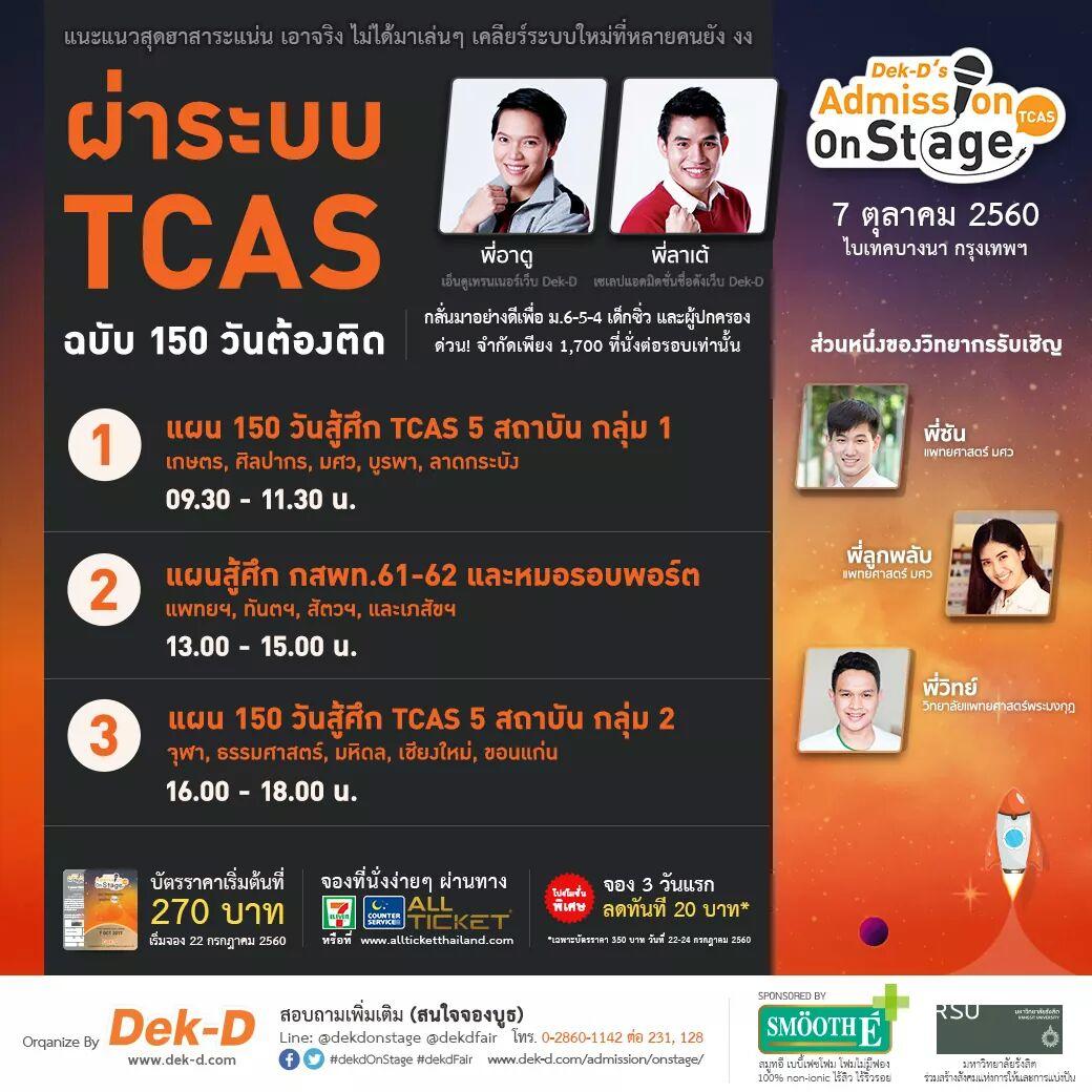 Dek d design poster -  7 Pic Twitter Com Euldzxmg29