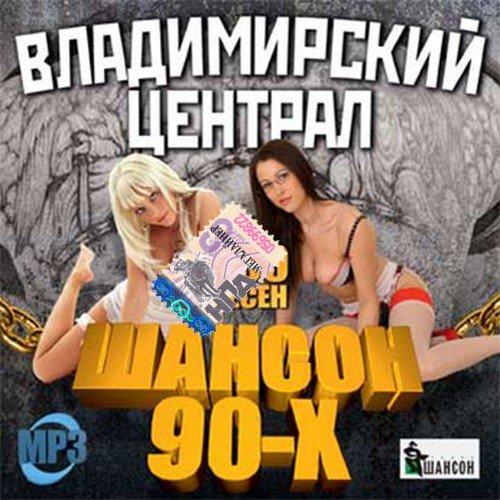 бесплатно 90 русские песни мр3