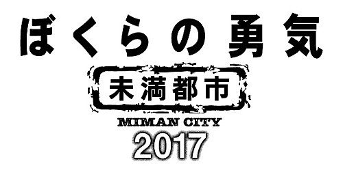 【News】Kinki Kids主演ドラマ『ぼくらの勇気 未満都市2017』Blu-ray&DVD発売決定 https://t.co/0WVHQeCZXu