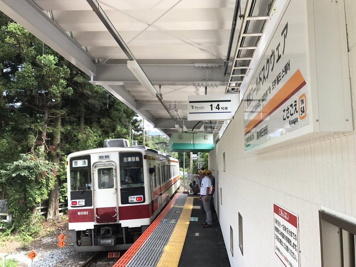 本日開業の東武鬼怒川線東武ワールドスクウェア駅に開業一番列車で降りました。これで全国9583駅の全駅乗下車を再達成です\(^o^)/ 旅客は大量に下車、どうやら開業をきっかけにワールドスクウェアに来るお客さんが大多数でした(笑)。 https://t.co/fZAEGZ2fjh