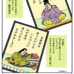 傑作です!!東京新聞名物・ #佐藤正明 さんの政治まんが。今日は安倍さんの現状を和歌2首で表現しまし…