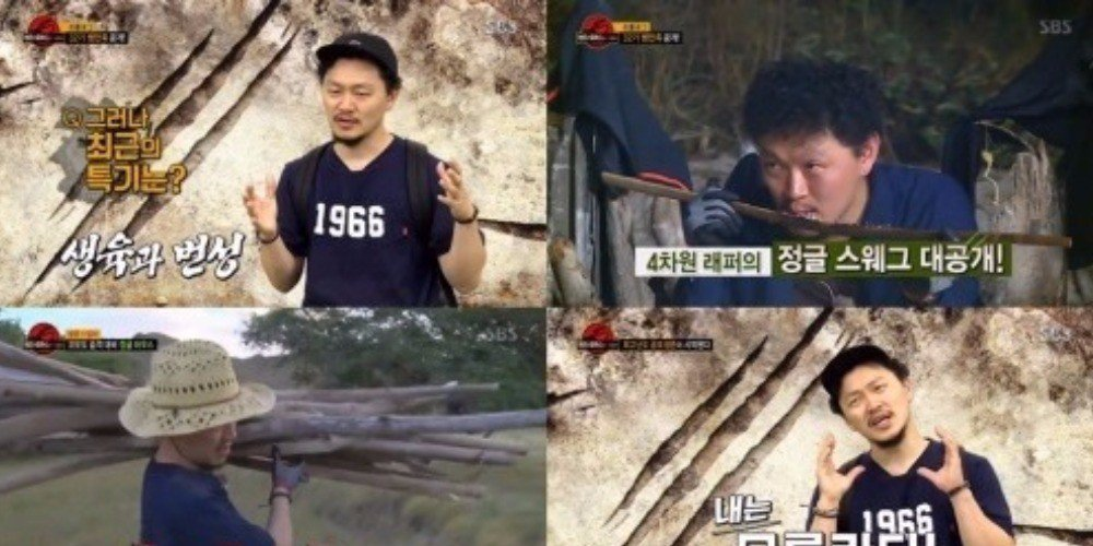 Rapper Yang Dong Geun upkeeps his swag even on \'Laws of the Jungle\'