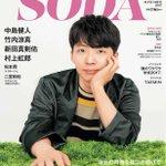 本日発売の「SODA」「GINGER」「JUNON」に星野源が登場!「SODA」では表紙にも登場!8…