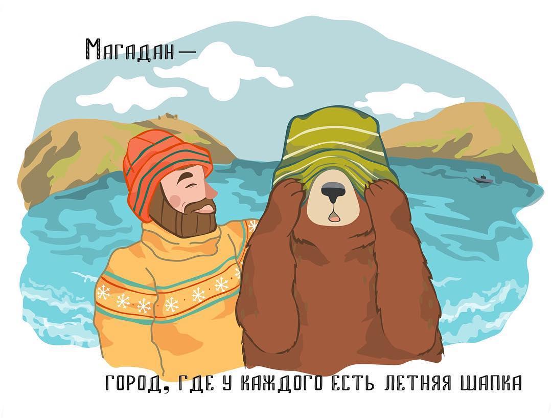 Мобильные, магадан открытка