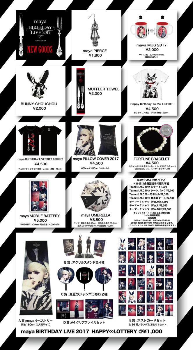 【GOODS】maya BIRTHDAY LIVE 2017 グッズ情報! #lmc_goods https://t.co/KZJeBzU0cK