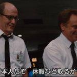 日本人と休暇について映画でネタにされるほど世界に周知されてるのか pic.twitter.com/M…