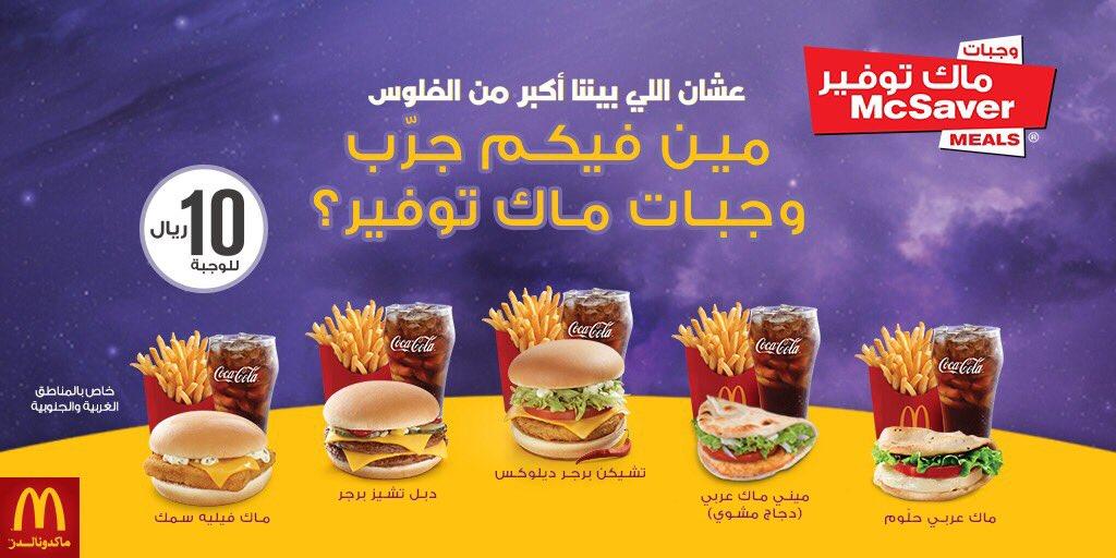 ماكدونالدز السعودية الوسطى والشرقية والشمالية Auf Twitter أخوي تفضل منيو المناطق الوسطى والشرقية والشمالية