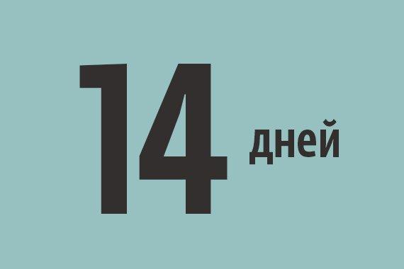 Открытки сделать, картинки до дня рождения осталось 14 дней