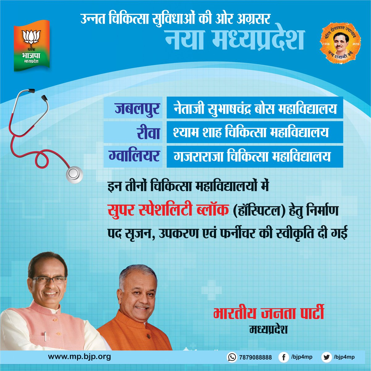 #MP best medical facilities.  Superspecility govt hospitals with world class specialists. @ChouhanShivraj govt committed for its citizens.<br>http://pic.twitter.com/VaqiIrOWRG